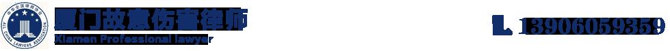 厦门故意伤害龙8国际备用网站